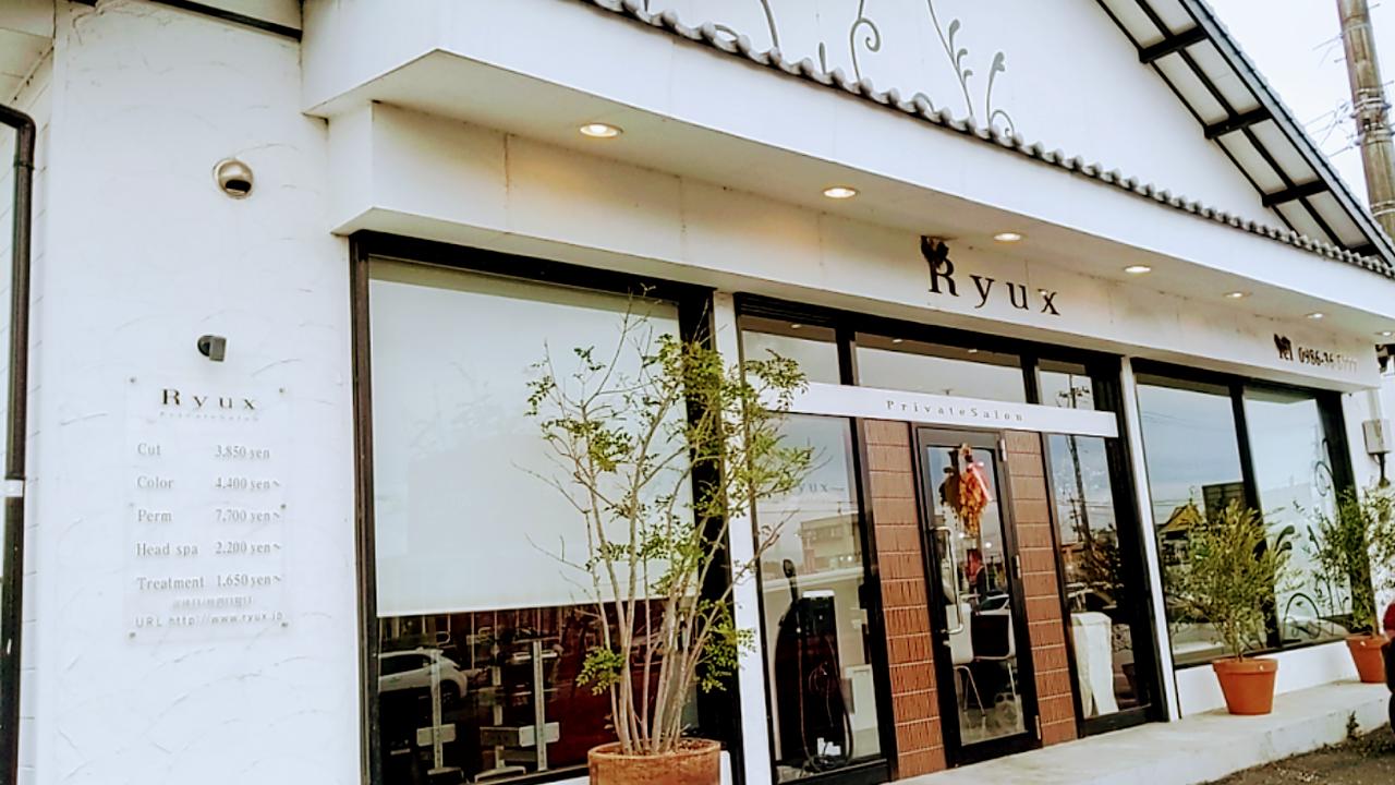都城市都北町美容室Ryux店舗