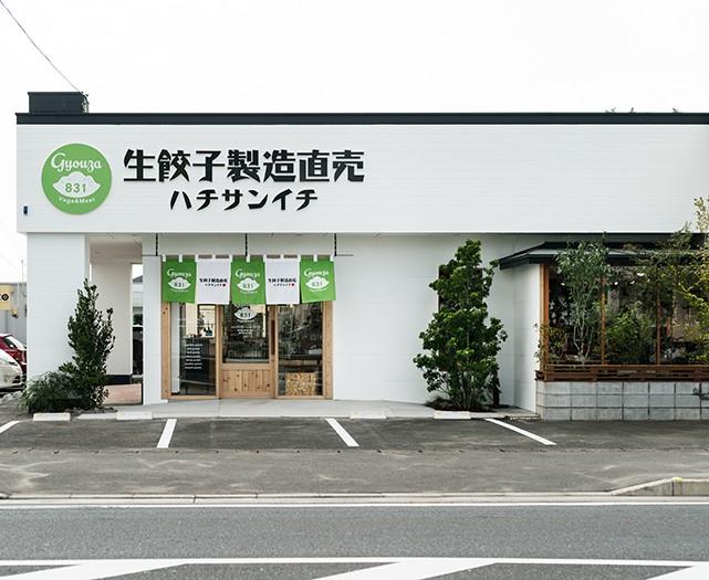 三股町の生餃子製造販売831